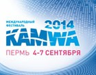 Programme of the International KAMWA Festival 2014
