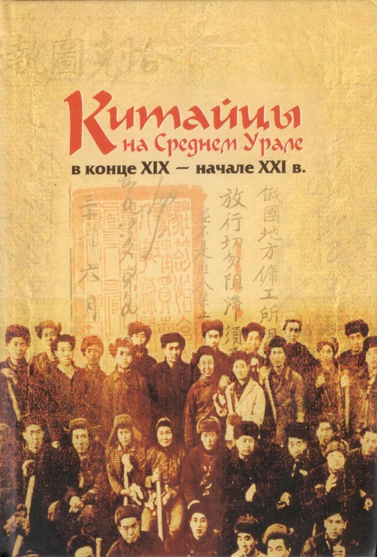 http://www.kamwa.ru/images/u_pics/kitaytsy.jpg