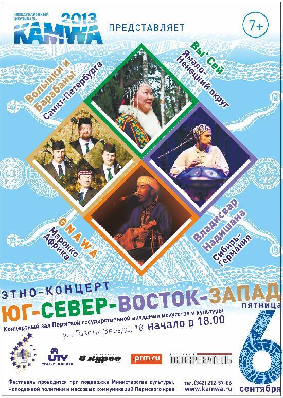 Юг-Север-Восток-Запад.  6 сентября в 18:00, Концертный зал ПГАИК.